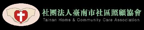 社團法人臺南市社區照顧協會